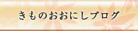 きものおおにしブログ